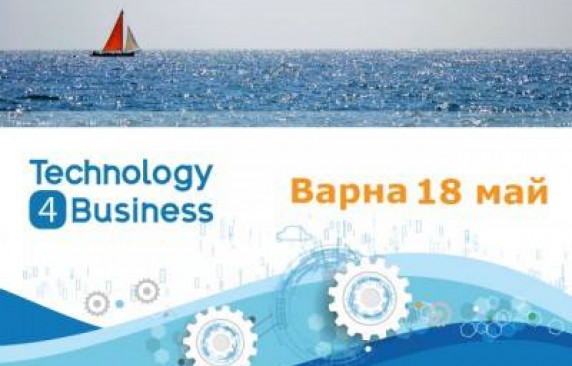 Technology4Business - гр.Варна 18.05.2017г.