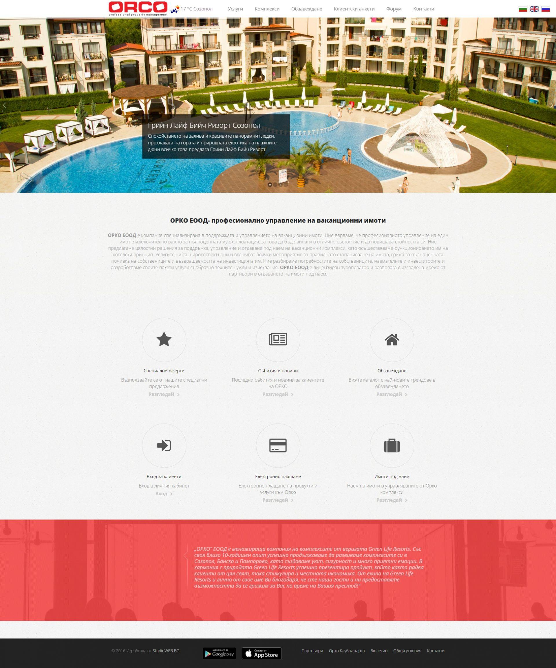 ОРКО - професионално управление на ваканционни имоти