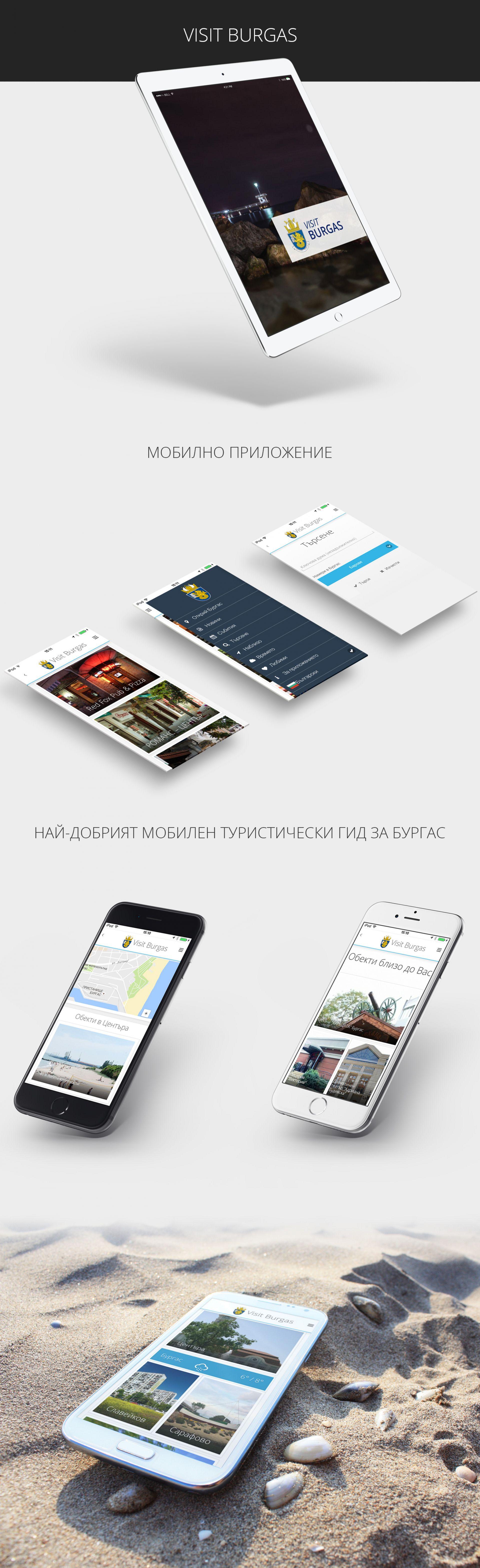 Visit Burgas - Мобилно приложение