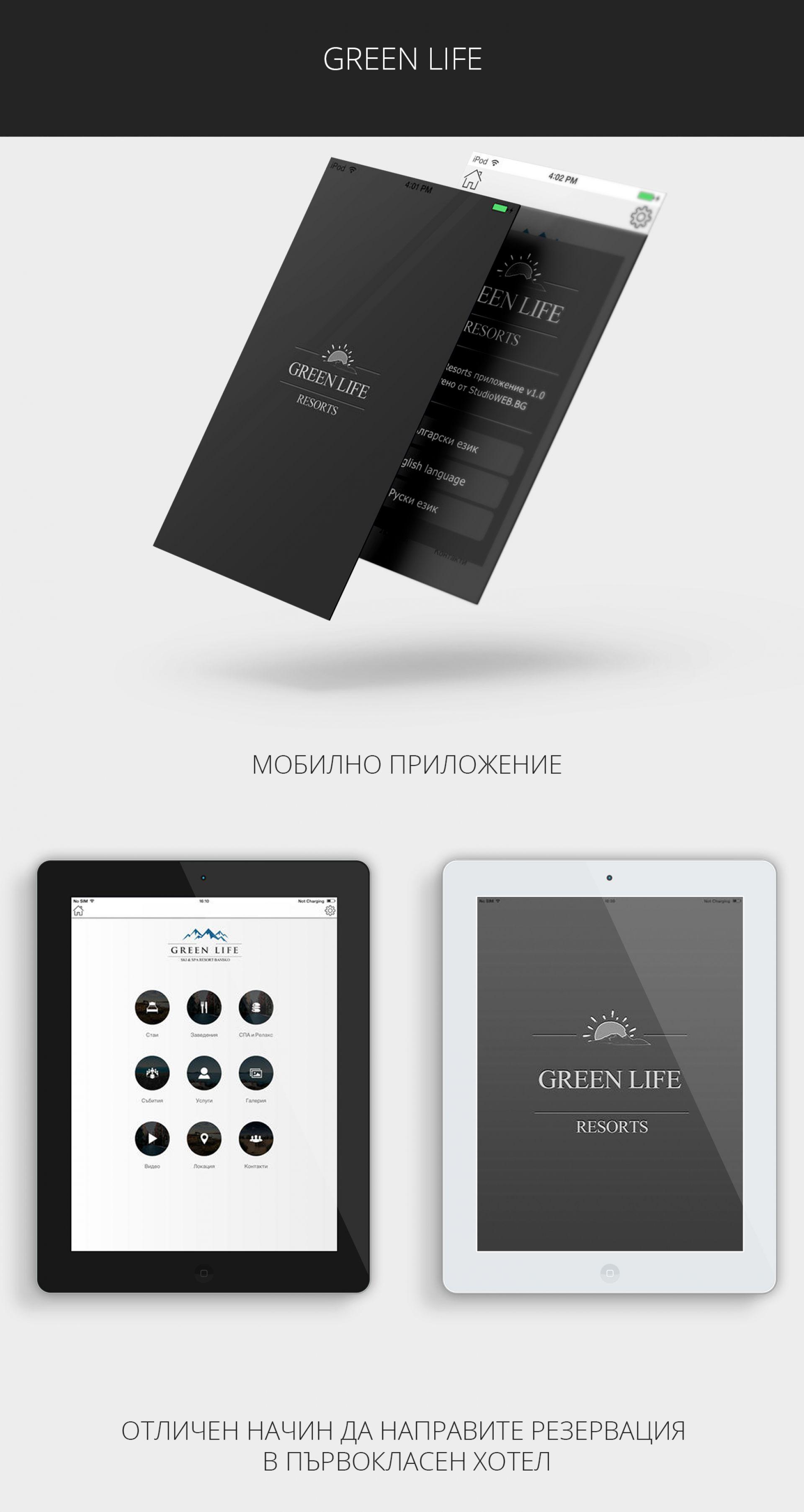 Мобилно приложение Green Life
