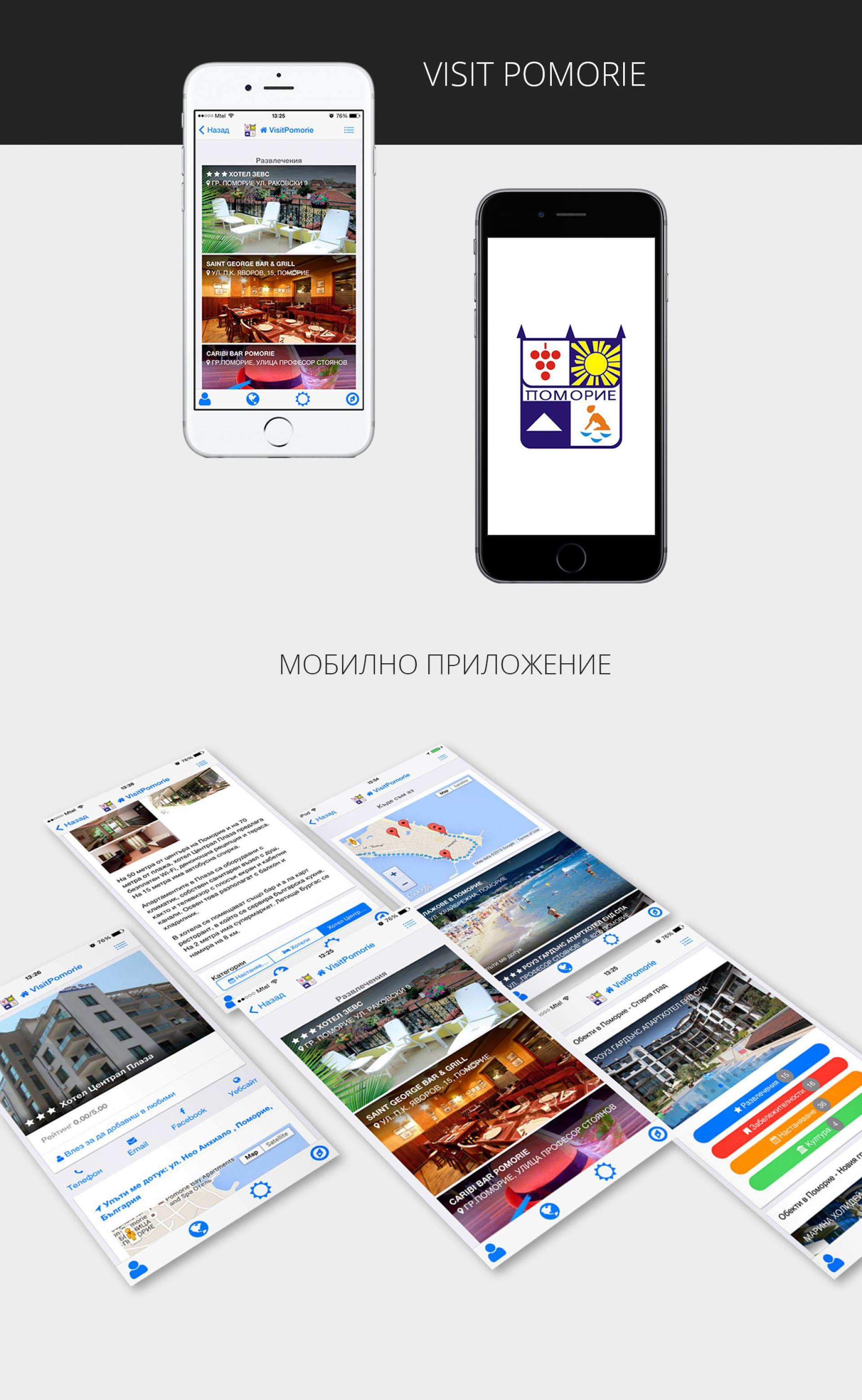 Visit Pomorie - Мобилно приложение