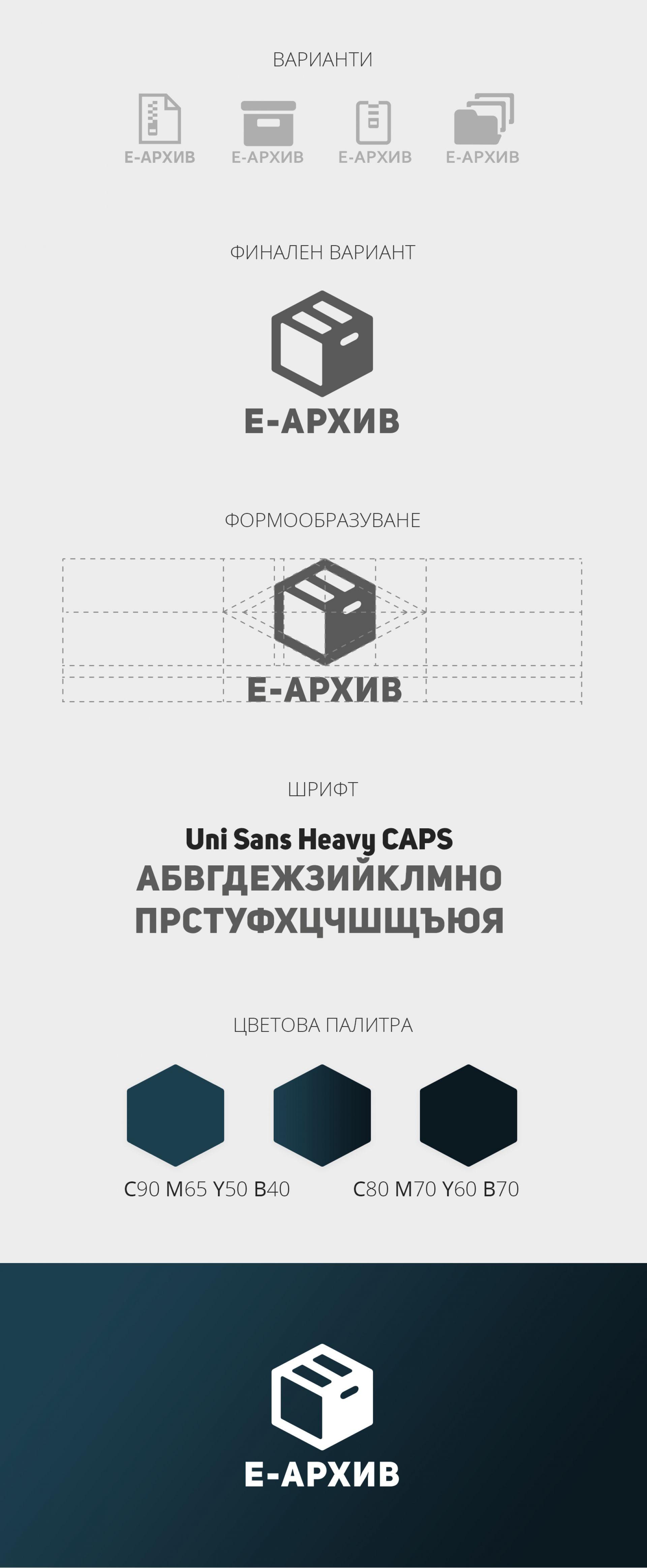 E-ARCHIVE Лого Дизайн
