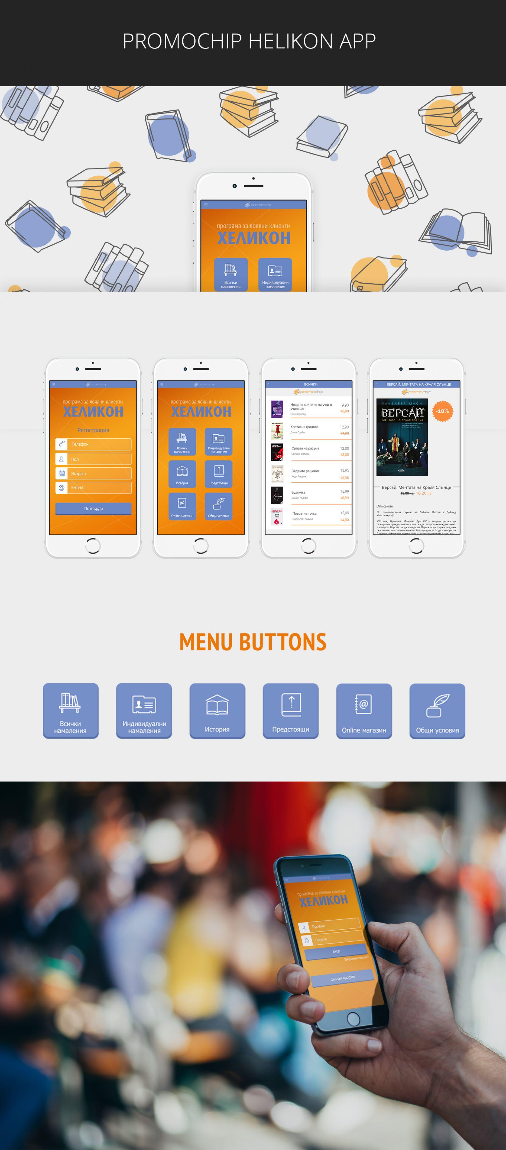 Мобилно Приложение Promochip Helikon