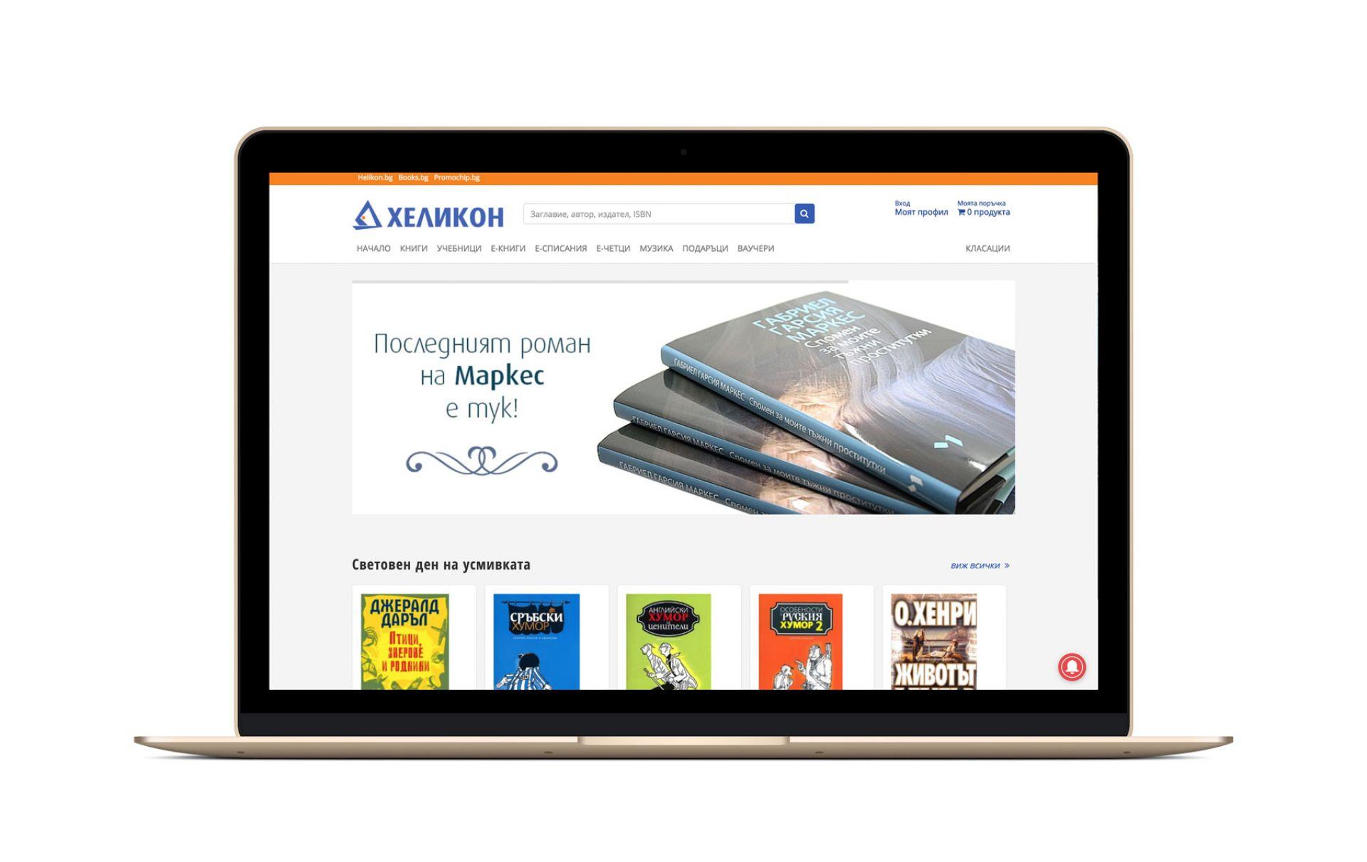 Изработка на Онлайн магазин за книжарници