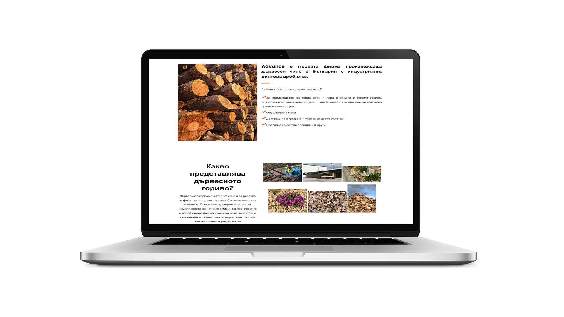 Изработка на Уеб сайт - АДВАНС