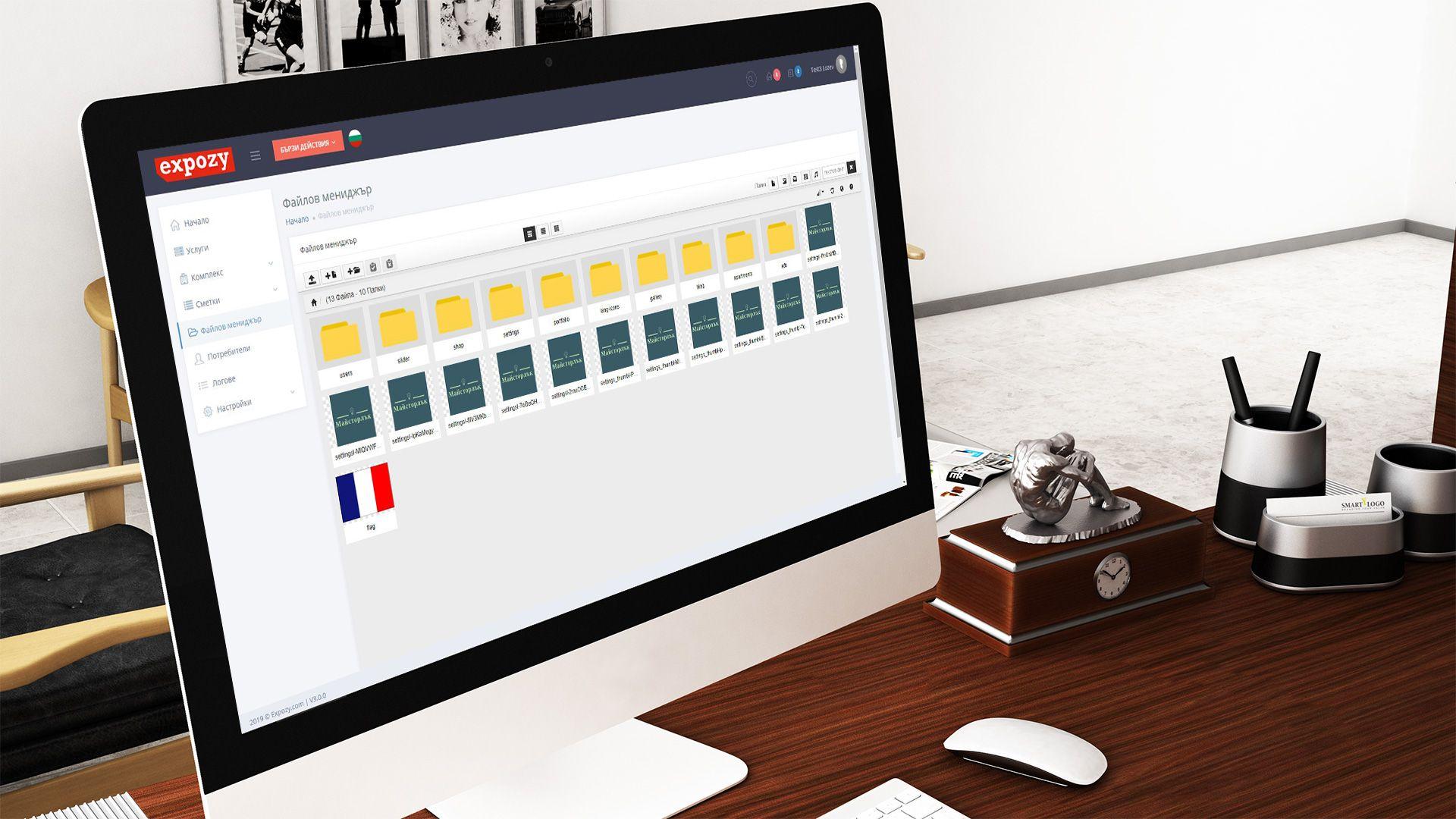 Софтуер за менажиране на апартаменти