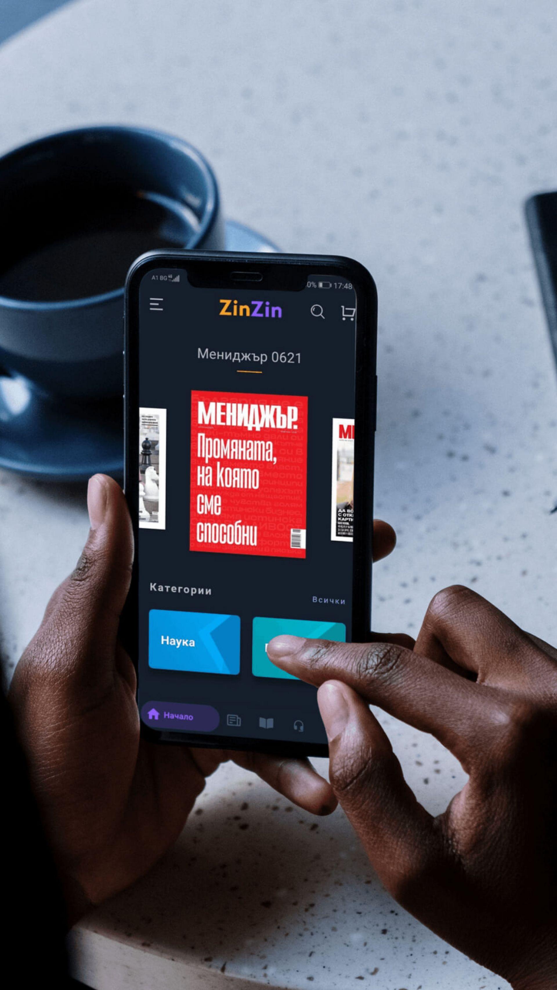Българските списания в мобилно приложение