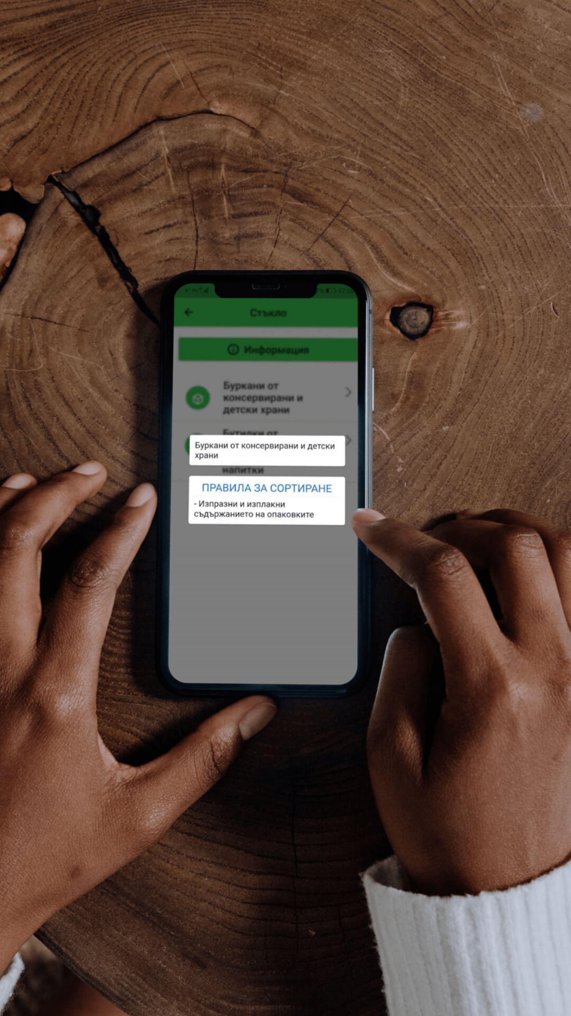 ЕКО Партнерс мобилно приложение