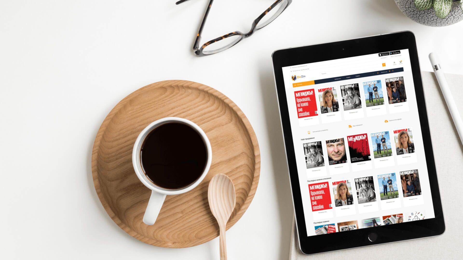 Дигитални списания и продукти ZinZin